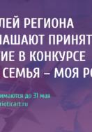 Жителей региона приглашают принять участие в конкурсе «Моя семья – моя Россия»