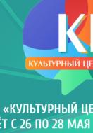 Объявлены даты проведения проекта «Культурный цех-2021»