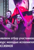 Объявляем отбор участников на конкурс #РОССИЯМОЯ
