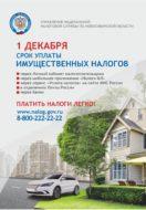 В Новосибирской области началась рассылка налоговых уведомлений за 2020 год